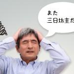 どうせやるならポジティブに!日本とアメリカの違いから学ぶ「新年の抱負」と「三日坊主」の捉え方