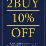 """本日のオモシロ英語""""2 BUY 10% OFF"""""""