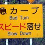 """本日のオモシロ英語""""Bad Turn. Slow Down."""""""