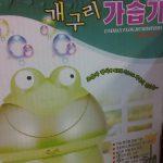 """本日のオモシロ英語""""Unimax flog mumidifiers"""""""