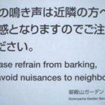 """本日のオモシロ英語""""Please refrain from barking, …"""""""