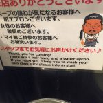 "本日のオモシロ英語""we'll help you to wash your own chop stick."""