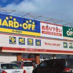 """本日のオモシロ英語""""Hard Off"""""""
