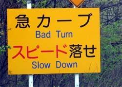 20151225_5859230_bad turn